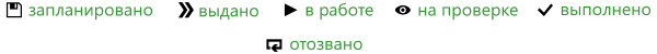 statetask